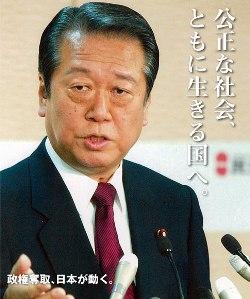 Председатель ДПЯ Итиро Одзава