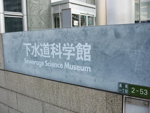 Музей канализации в Осаке