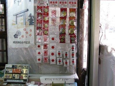 Сувениры в храме Ясукуни